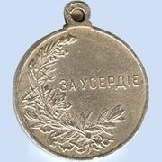 Приобретаем ордена,  медали СССЗ а также Царской России.