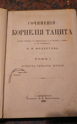 Сочинения Корнелия Тацита в двух томах