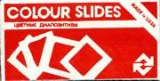 комплект слайдов производства CCCP  с картинами художника Тициана