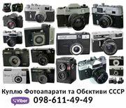 Годинники Фотоапарати обєктиви Ссср