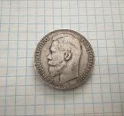 Монета эпохи Николая || (1894-1917)