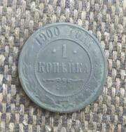 одна копейка 1900 года
