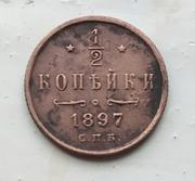 полкопейки 1897 года, с.п.б
